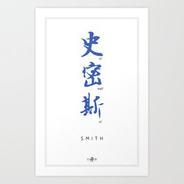 Chinese calligraphy - SMITH Art Print