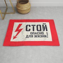 Soviet Warning Sign - Electricity B Stop Dangerous Texture Rug