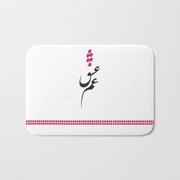 Persian Font - Love Sick Bath Mat