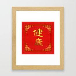 Golden Health Feng Shui Symbol on Faux Leather Framed Art Print