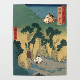 Sado Cave of Two Lovers Poster