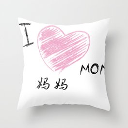 I love mom t shirt mothers day t shirt happy mother's day Throw Pillow