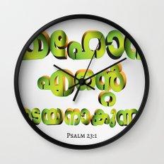 Psalm 23:1 (3D-Green&Orange) Wall Clock