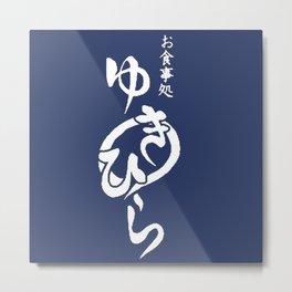 Front logo Yukihira Shokugeki Metal Print
