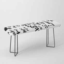 The Love Of God. Calligraphy in Korean. Bench