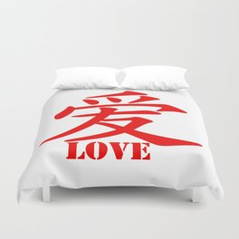 Chinese characters of Love Duvet Cover