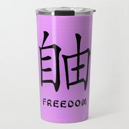 """Symbol """"Freedom"""" in Mauve Chinese Calligraphy Travel Mug"""