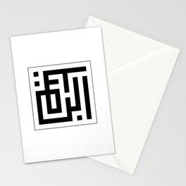 Asmaul Husna - Al-Bashiir Stationery Cards