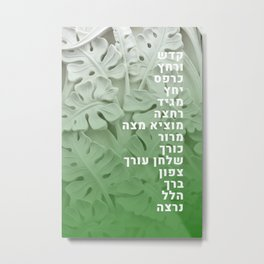 Passover - Pesach Seder Night Stages in Hebrew Metal Print