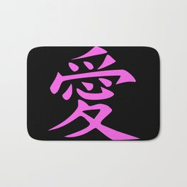 The word LOVE in Japanese Kanji Script - LOVE in an Asian / Oriental style writing. - Pink on Black Bath Mat