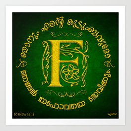 Joshua 24:15 - (Gold on Green) Monogram F Art Print