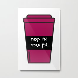 No Coffee - No Torah! Jewish Humor for Coffee Lovers! Metal Print