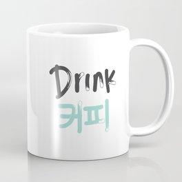 Drink Coffee (Korean) Coffee Mug