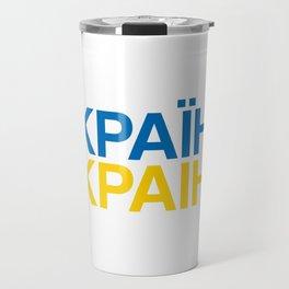 UKRAINE Travel Mug