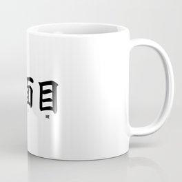 真面目 (Majime - Earnest) Cool Japanese Word Coffee Mug