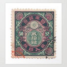 Japanese Postage Stamp 2 Art Print