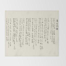 old korean poeit Throw Blanket