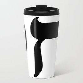 Chai חַי Travel Mug