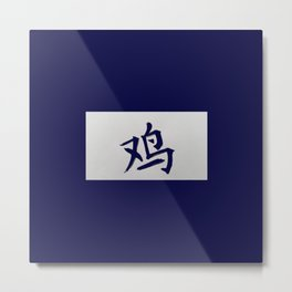 Chinese zodiac sign Rooster blue Metal Print