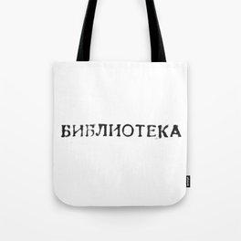 Biblioteca библиотека Library Tote Bag