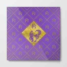 Year of the dog Chinese  Zodiac Symbol - gold and purple Metal Print