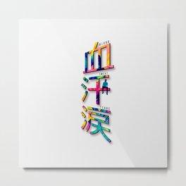 BST japanese Metal Print