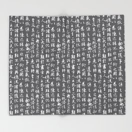 Ancient Chinese Manuscript // Charcoal Throw Blanket