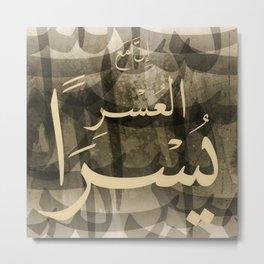 Inna Ma Alusr Yusra (إن مع العسر يسرا) Metal Print