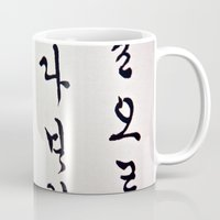 calligraphy Mugs featuring Calligraphy by Lotus Effects