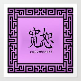 "Symbol ""Forgiveness"" in Mauve Chinese Calligraphy Art Print"