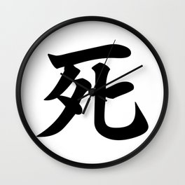 死 (Shi, Japanese Kanji for Death) Wall Clock