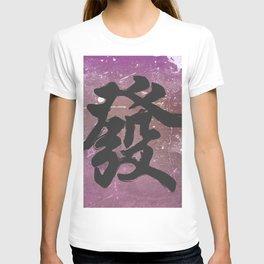 Fa Cai T-shirt