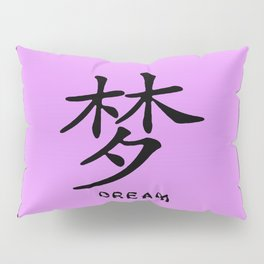 """Symbol """"Dream"""" in Mauve Chinese Calligraphy Pillow Sham"""