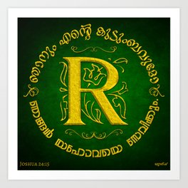 Joshua 24:15 - (Gold on Green) Monogram R Art Print