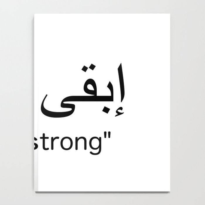 Stay Strong Arabic Words Wisdom Word New
