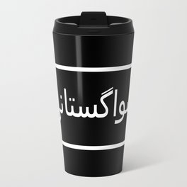 Swagistani سواگستانی Black Background Travel Mug