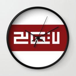 Do not reconcile - لا تصالح Wall Clock
