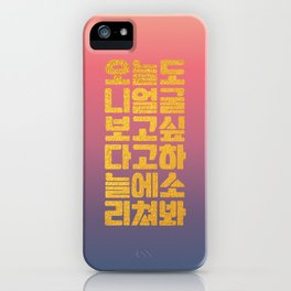 I shout to the sky I miss your face today iPhone Case