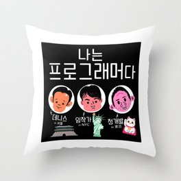 iamprogrammer Throw Pillow