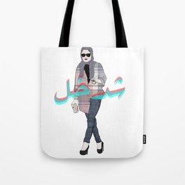 shda5al Tote Bag