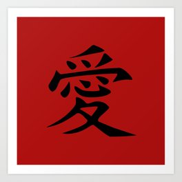 The word LOVE in Japanese Kanji Script - LOVE in an Asian / Oriental style writing. - Black on Red Art Print