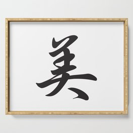 Cool Japanese Kanji Character Writing & Calligraphy Design #3 – Beauty Serving Tray
