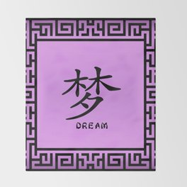 "Symbol ""Dream"" in Mauve Chinese Calligraphy Throw Blanket"
