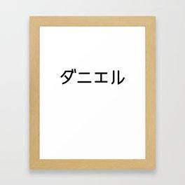 Daniel in Katakana Framed Art Print