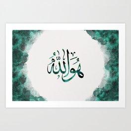 Islamic Arabic Calligraphy - Canvas Islamic Art - He is Allah Art Print