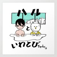 iwatobi Art Prints featuring Bath time with Haru and Iwatobi-chan by No Probbies