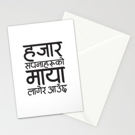 Hajaar Sapana - thousand dreams Stationery Cards