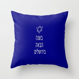 Next year in Jerusalem 1 Throw Pillow