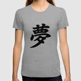 夢 Yume - Dream in Japanese Kanji T-shirt