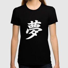 夢 Yume - Dream in Japanese Kanji (white) T-shirt